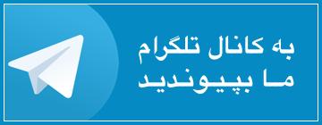 گروه تلگرام دنیای بورس